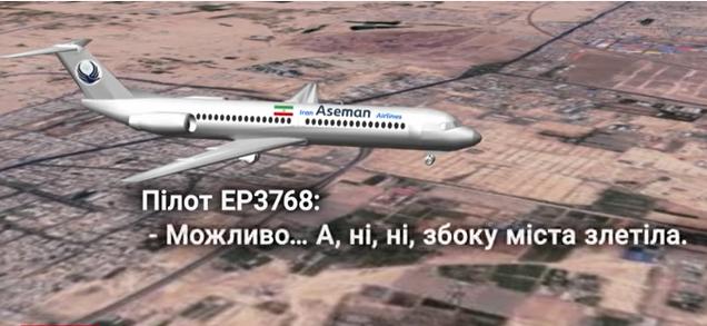 Розмова диспетчерської служби аеропорту Тегерана й іранського пілота про трагедію з літаком МАУ
