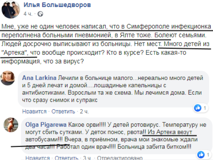 """""""Везуть автобусами!"""" У Криму забили на сполох через епідемію: окупанти приховують"""