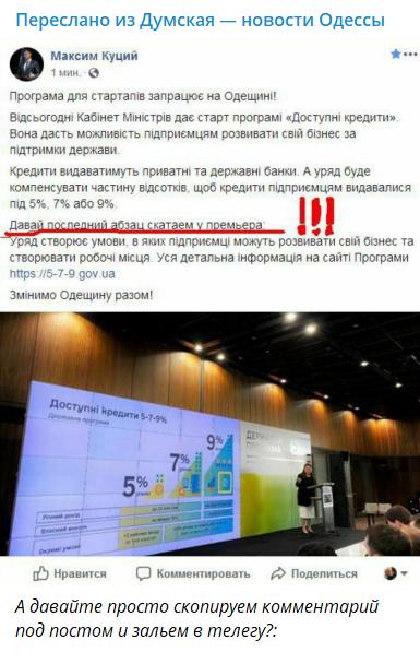 """""""Давай стырим у премьера"""": глава Одесской ОГА оконфузился в сети"""