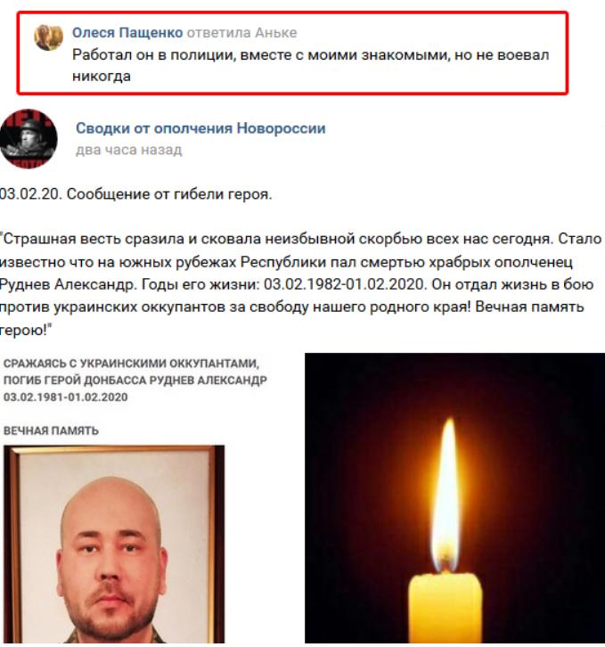 На Донбассе умер предатель Украины Александр Руднев