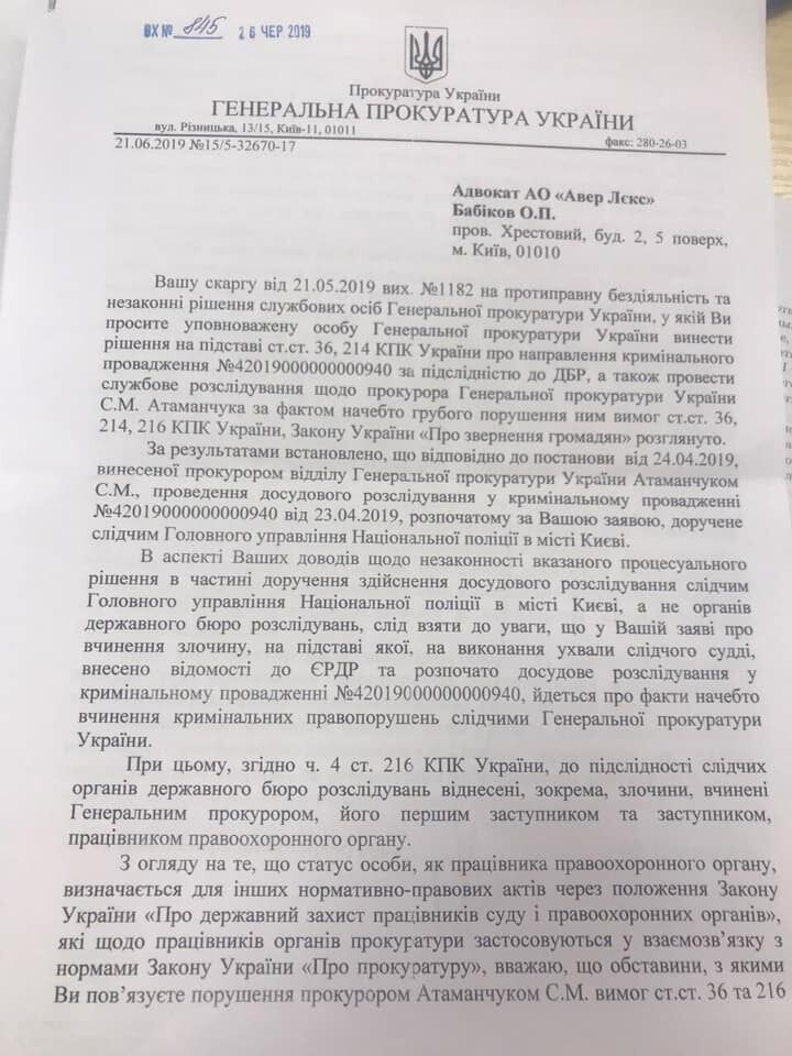 Сплив ще один доказ причетності Бабікова до Януковича. Документ