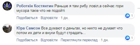 Коментарі про сміття в Києві