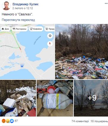 Пост в мережі про сміття в Києві