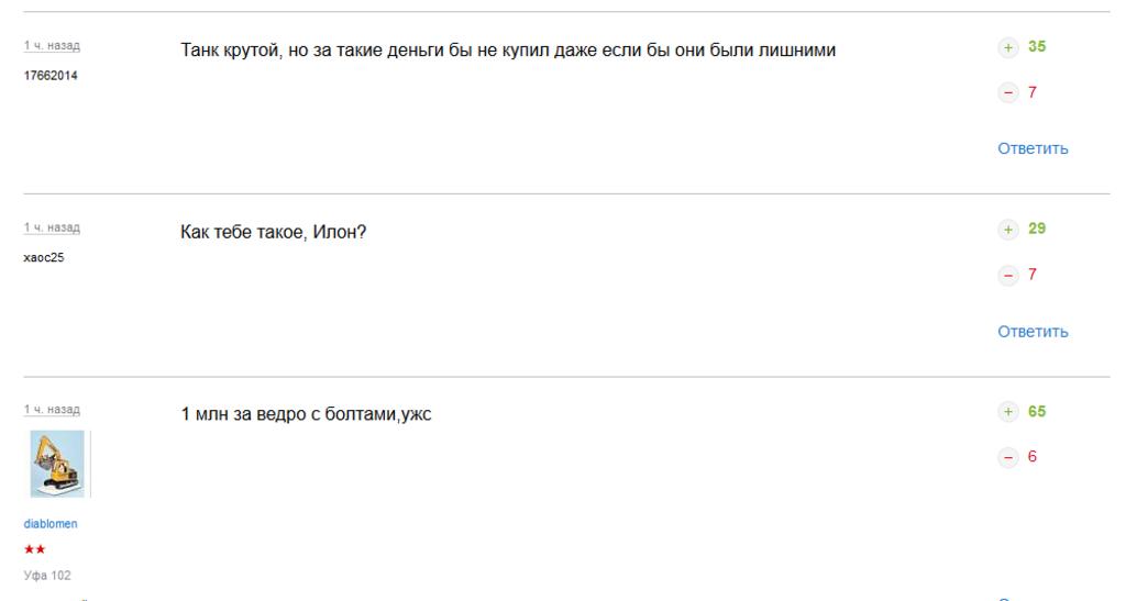 Рекции росіян на нову УАЗ Буханку