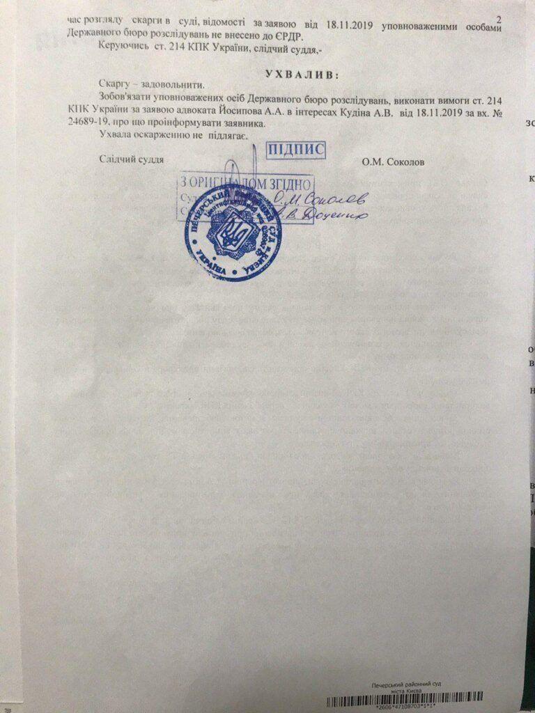 На Милованова заведуть кримінальну справу: що вирішив суд