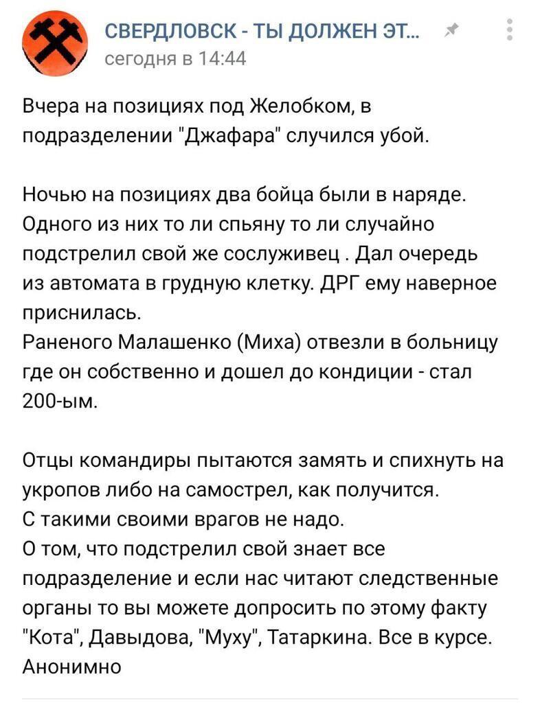 """Повідомлення про вбивство терориста """"ЛНР"""" в пабліку сепаратистів"""