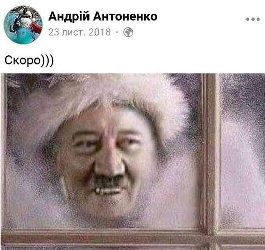 Допис Антоненка у мережі