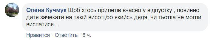Українці вразили злісною реакцією на пологи в літаку