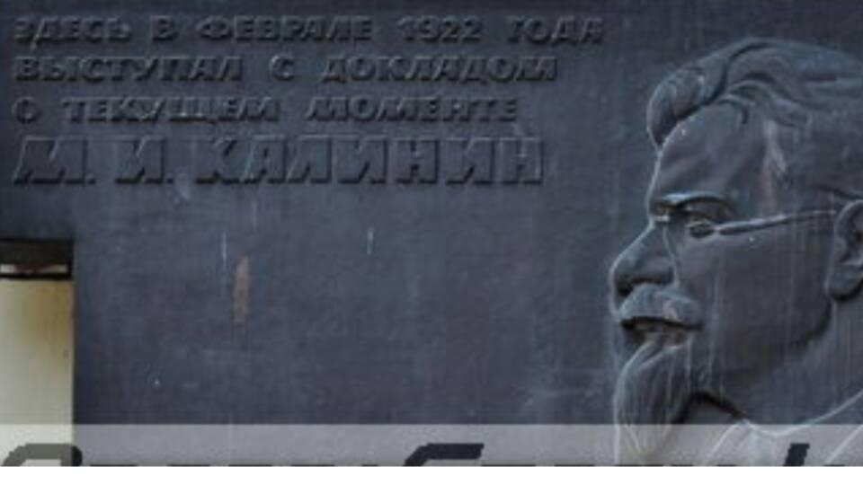 В Одесі знесли меморіальну дошку Калініну