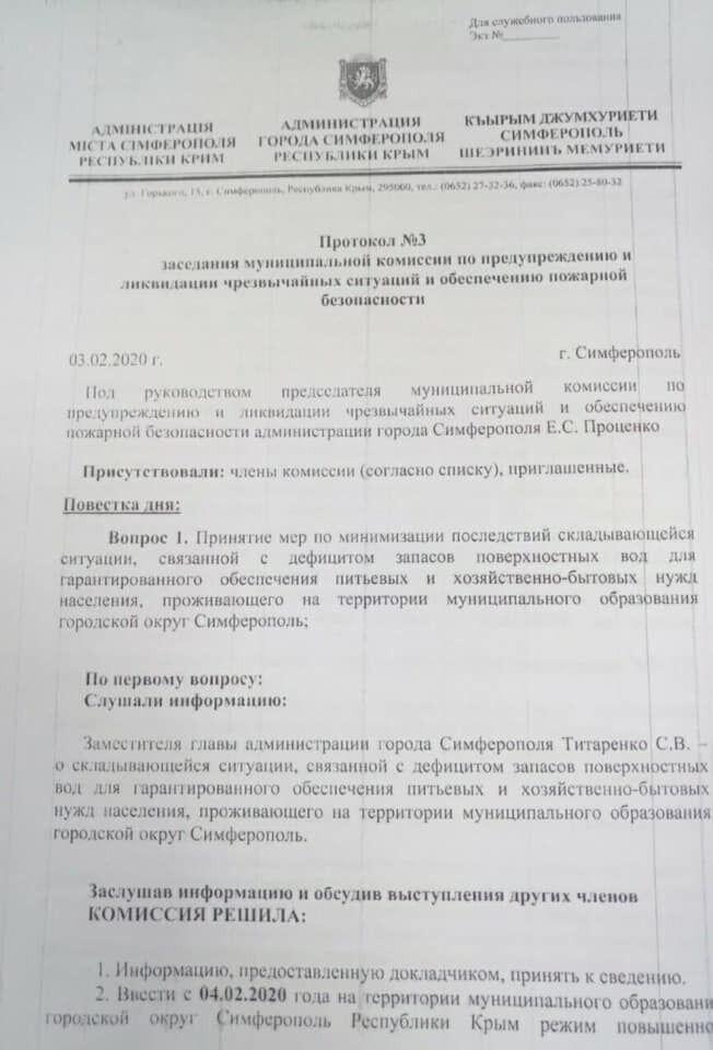 Катастрофа с водой: в Крыму оккупанты запретили автомойки и сауны