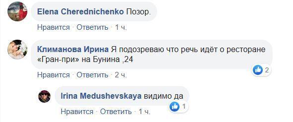 """Туриста из Австрии """"кинули"""" в Одессе на 10 тыс. грн"""