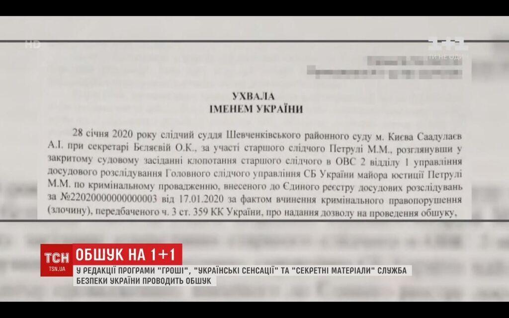 """""""1+1""""обратился к Баканову из-за скандального обыска"""