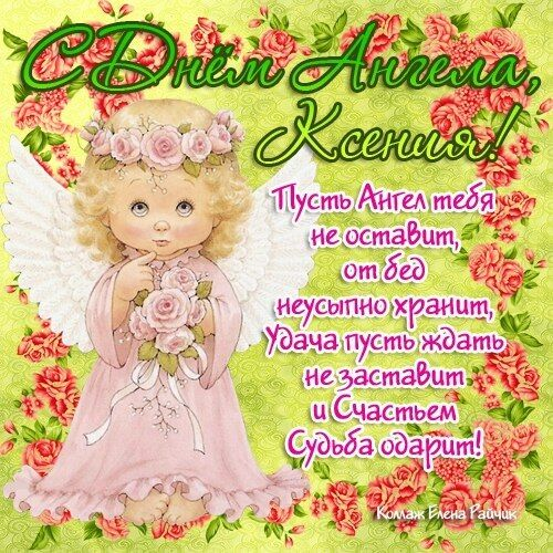 день ангела ксения дата статьи