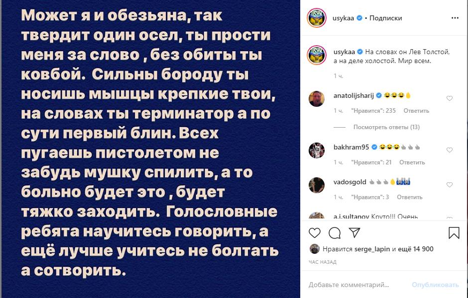 Ветеран АТО оскорбил Усика: боксер в ответ не сдержался