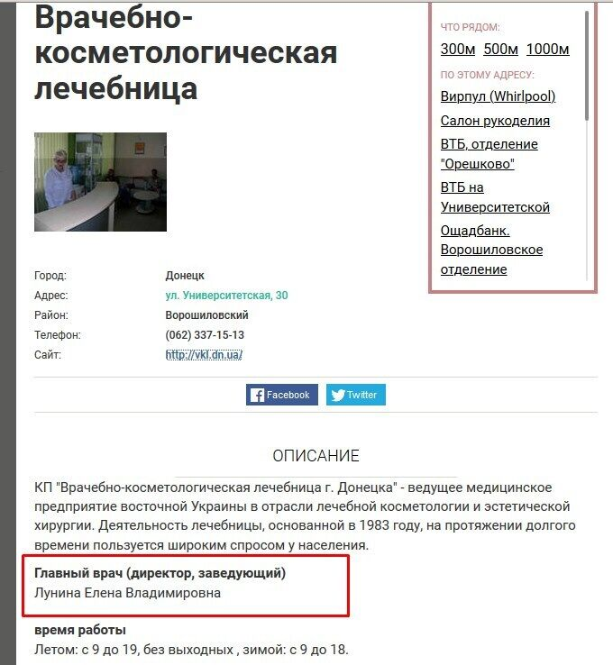 """""""Привіт із Донецька"""": сім'я вбитого у Києві лікаря фігурувала в гучному скандалі"""