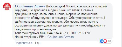 Реакция аптеки на языковой скандал в Киеве