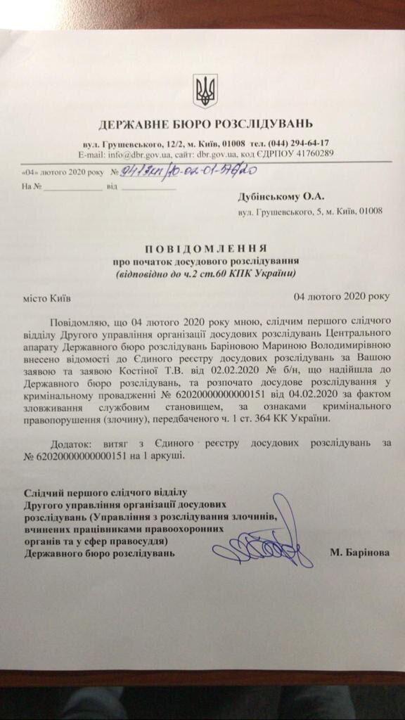 """В """"Слуге народа"""" начали собирать подписи за отставку Сытника"""