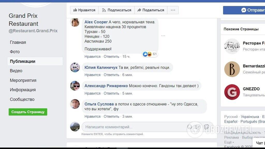 Одесситы возмущены политикой ресторана Grand Prix