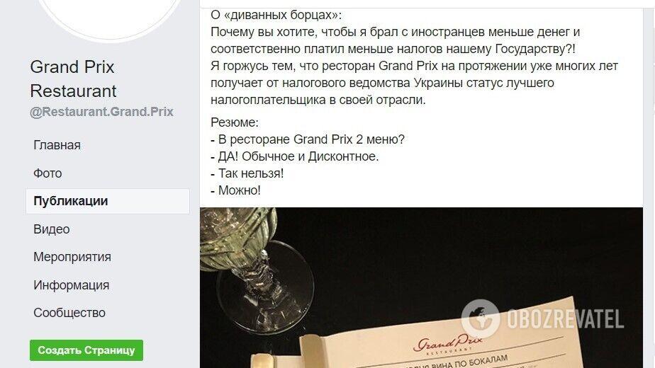 Ресторан Grand Prix доволен своим отношением к иностранцам
