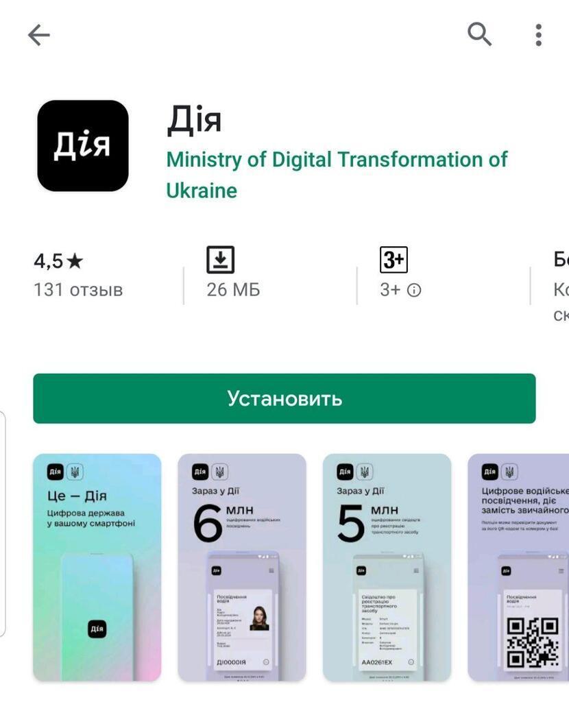 "Права и паспорт в смартфоне: в Украине запустили приложение ""Дія"""