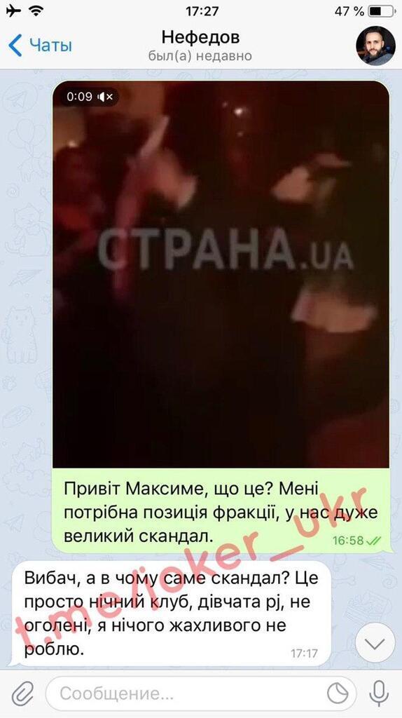 """Нефьодова зняли в """"порно-шоу"""": Джокер злив листування про відео 18+"""