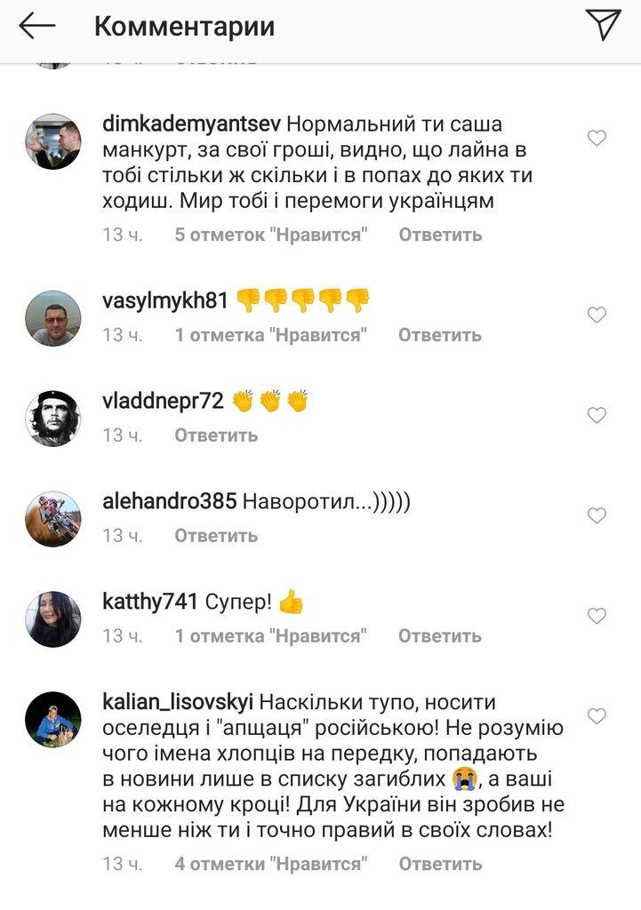 """""""Не позорь флаг"""": Усик разгневал украинцев перепалкой с ветераном АТО"""