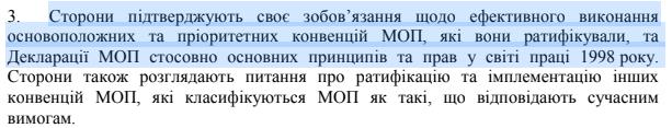 Условия соглашения об Ассоциации Украины с ЕС