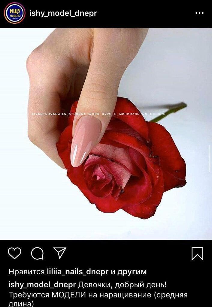 Наращивание ногтей в Днепре тоже можно сделать бесплатно