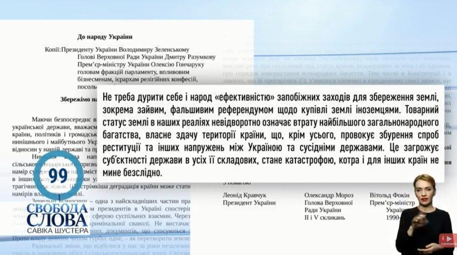 """""""Шутить нельзя!"""" Кравчук назвал угрозы продажи земли"""