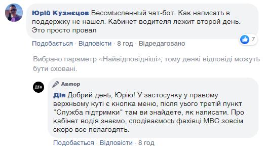 """Украинцы жалуются на работу """"Дии"""""""