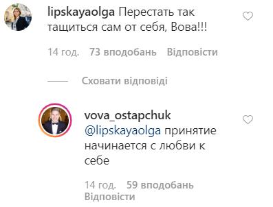 Шоумен Остапчук влаштував скандал у мережі через