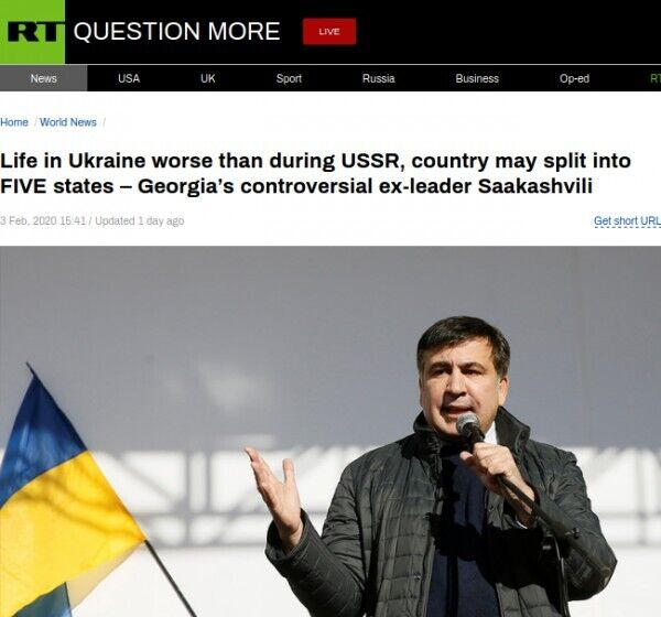 Как Саакашвили за деньги Курченко на госизмену заработал: эксклюзивный документ