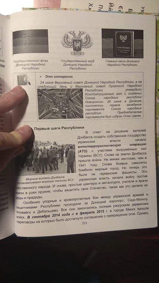 """В """"ДНР"""" в школах преподают """"историю республики"""""""