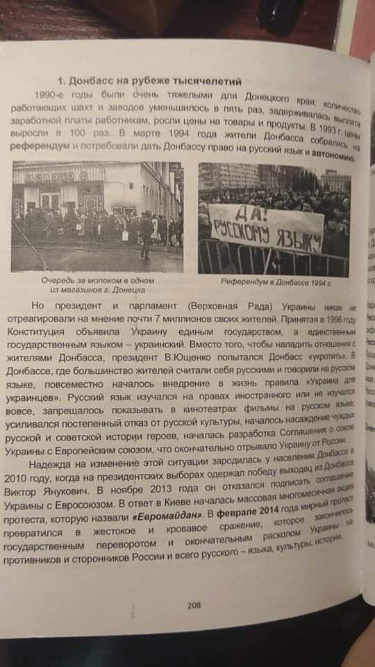 """В """"ДНР"""" детей вербуют лживыми учебниками"""