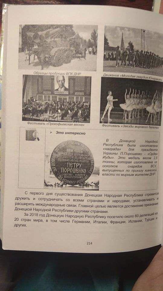 """Лживые учебники по истории """"ДНР"""" попали в сеть"""