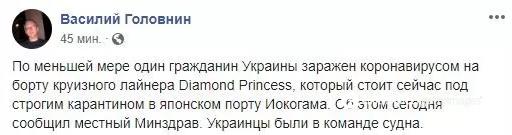 Diamond Princess на карантине