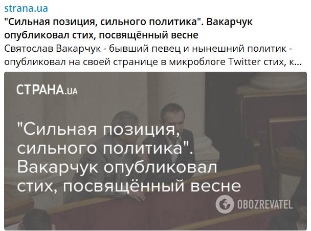 """""""Страна"""" осоромилася новиною про Вакарчука"""