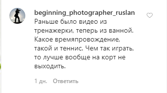 "Раздетая Свитолина залезла в ""компот"""