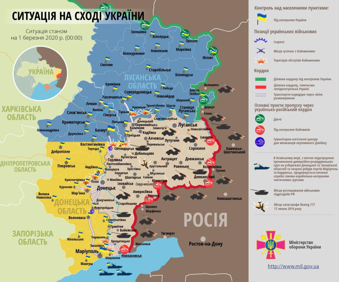 Карта ООС за 1 марта