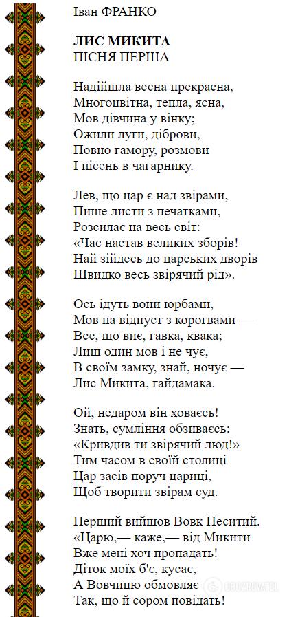 Вірш Франка, яким поділився Вакарчук