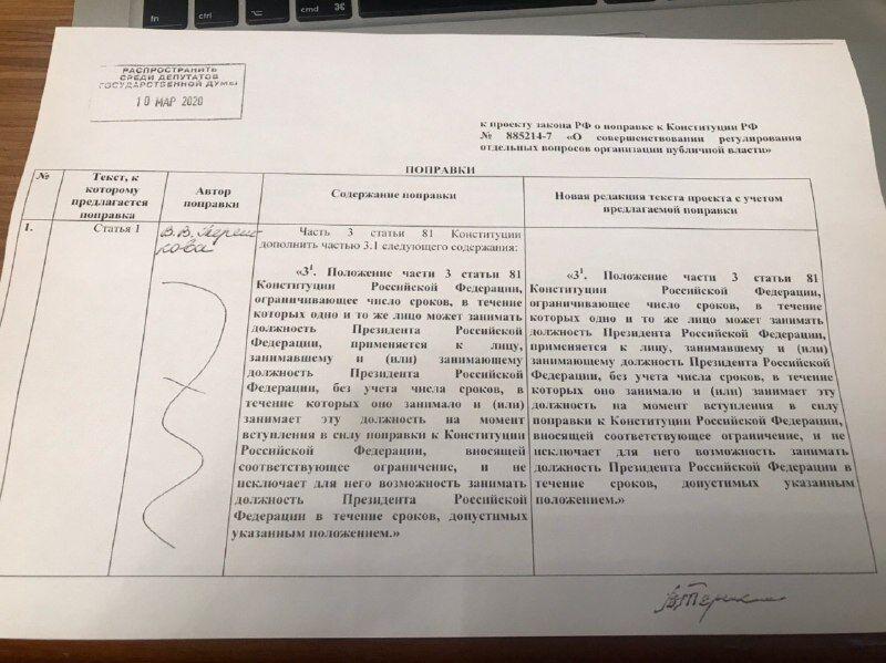 Поправка Терешковой