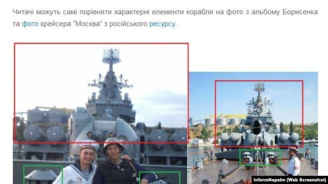 """Крим захоплював ракетний крейсер """"Москва"""": оприлюднено правду"""