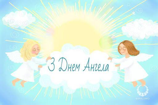 День ангела Миколи: як привітати зі святом