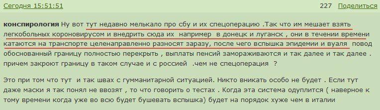 """Фейк """"Л/ДНР"""" о спецоперации СБУ с коронавирусом"""