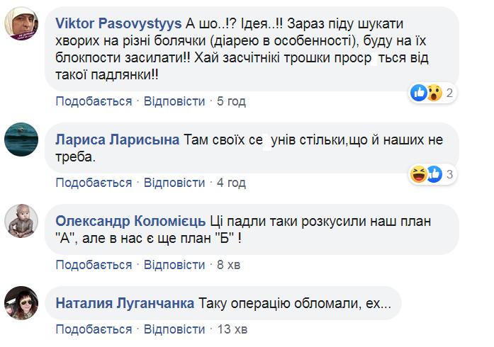 Фейк Л/ДНР