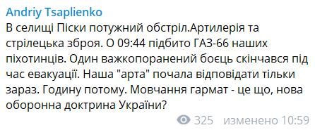 Мінами підбили вантажівку: терористи влаштували обстріл на Донбасі і вбили воїна ЗСУ