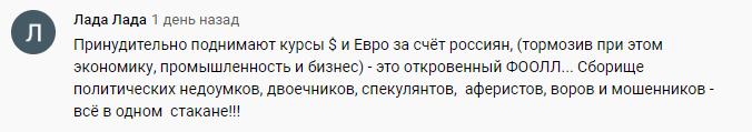"""""""Збіговисько злодіїв і шахраїв!"""" Росіян розгнівало різке падіння економіки"""