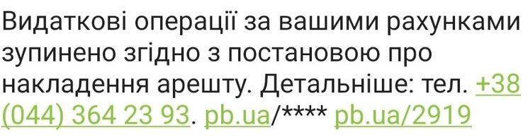 У ПриватБанку почали блокувати рахунки українців: кого зачепить