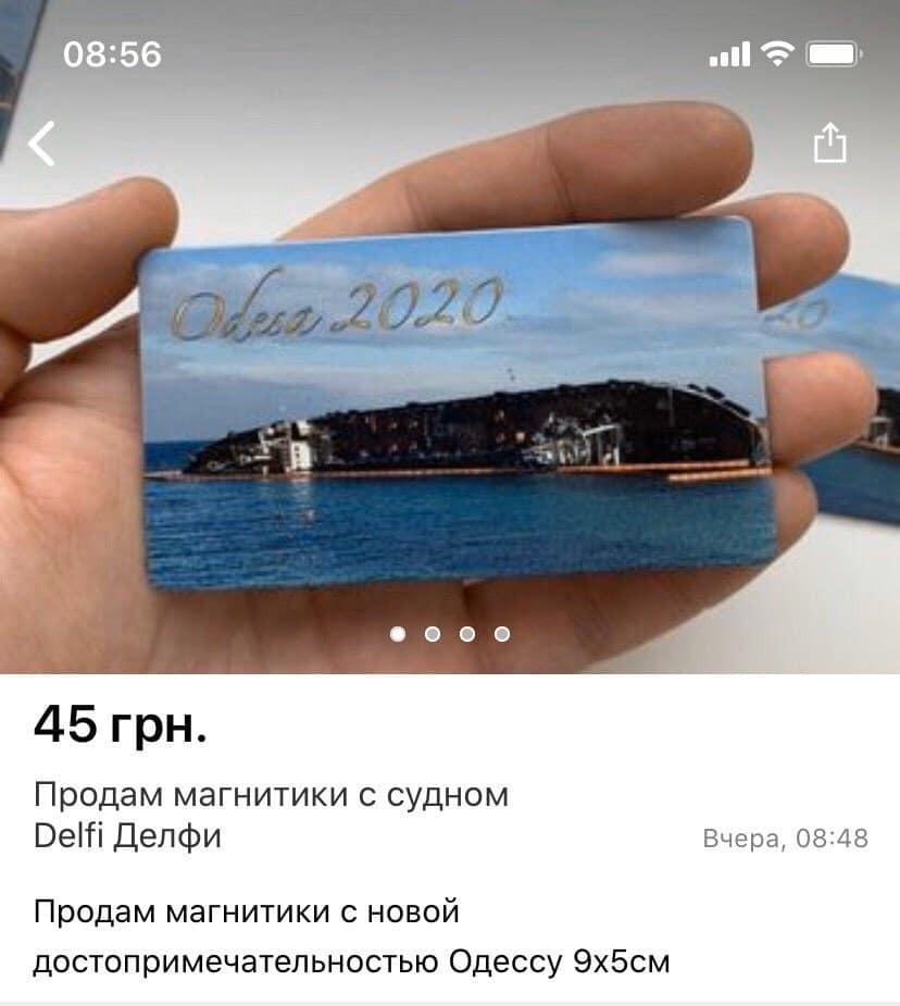 В Одессе устроили бизнес вокруг затонувшего танкера Delfi