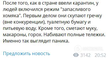 """Украинцы включили """"режим хомяка"""" из-за карантина"""